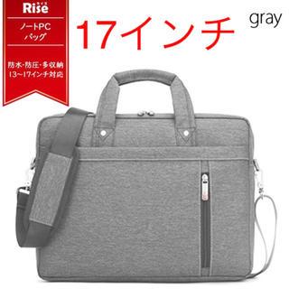 ノート パソコン ケース PC バッグ おしゃれ 17インチ 防水 グレー(ビジネスバッグ)