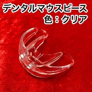 歯列矯正デンタルマウスピース【色:クリア】いびき防止/歯ぎしり対策/小顔効果