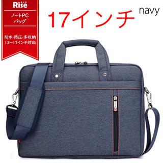 ノート パソコン ケース PC バッグ おしゃれ 17インチ 防水 ネイビー(ビジネスバッグ)