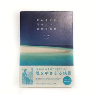 死ぬまでに行きたい!世界の絶景 詩歩 旅行 ガイドブック(地図/旅行ガイド)