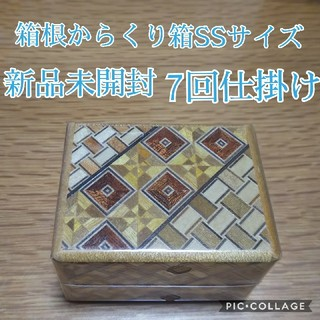 新品未開封☆箱根からくり箱B☆7回仕掛け(小物入れ)