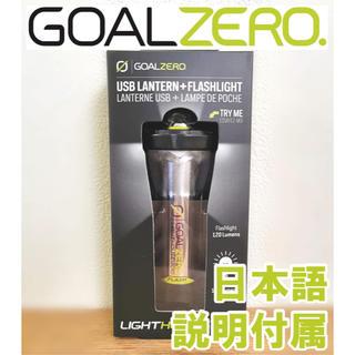 ゴールゼロ(GOAL ZERO)の新品 goalzero micro flash 懐中電灯付モデル 日本語説明付属(ライト/ランタン)