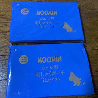 GLOW 4月号付録 ムーミン シェル型 刺しゅうポーチ 新品未開封 同じ物2個