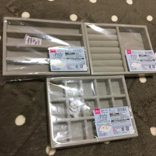 新品未使用 ダイソー アクセサリーケース アクセサリートレイ 収納 3個セット(小物入れ)