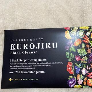 FABIUS - KUROJIRU 新品未開封 一ヶ月分
