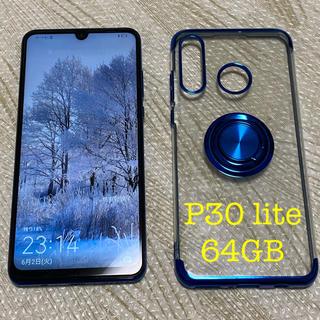 アンドロイド(ANDROID)のHUAWEI P30 lite 64 GB Y!mobile SIMフリー(スマートフォン本体)