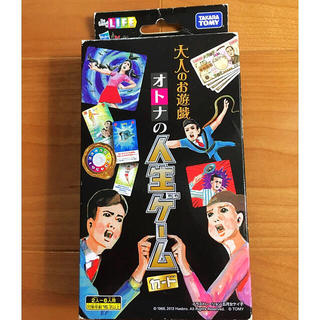 タカラトミー(Takara Tomy)の【美品】大人の人生ゲーム*パーティゲーム*人生ゲーム*カードゲーム(人生ゲーム)