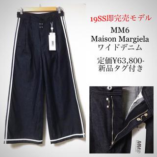 MM6 - 新品★定価¥63,800-★MM6/マルジェラ 19SS 即完売 ワイドデニム
