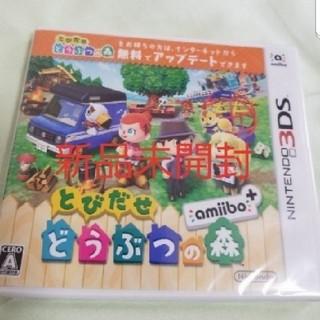 ニンテンドー3DS - とびだせ どうぶつの森 amiibo+ 3DS