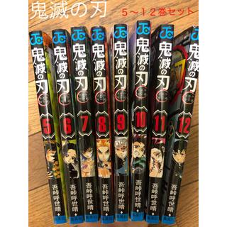 鬼滅の刃  5〜12巻 (8冊セット)(少年漫画)