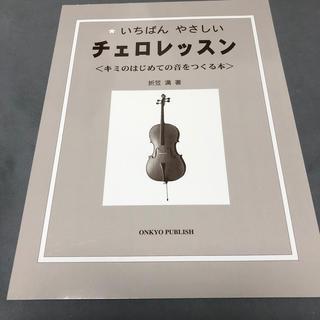 【美品古書】いちばんやさしいチェロレッスン(チェロ)