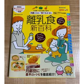 【値下げ!】離乳食新百科