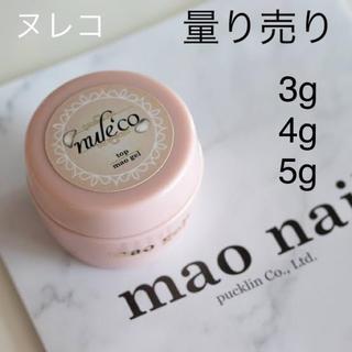 マオネイル ヌレコ トップコート 量り売り3g〜 最安値!(ネイルトップコート/ベースコート)