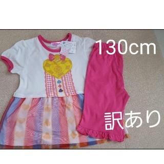 【訳あり】130cm ファントミラージュ なりきりパジャマ