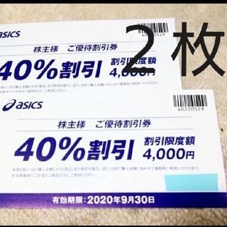 オニツカタイガー(Onitsuka Tiger)の最新★asicsアシックス株主優待券2枚  40%割引(ショッピング)