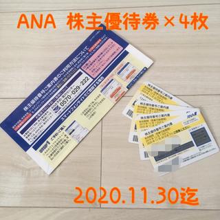 ANA(全日本空輸) -  ANA★株主優待券4枚セット‼★有効期限2020年11月30日★