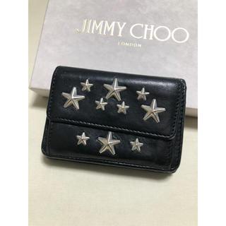 ジミーチュウ(JIMMY CHOO)のジミーチュウ 三つ折り財布(財布)