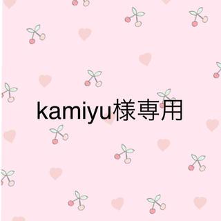 kamiyu様専用(切り抜き)