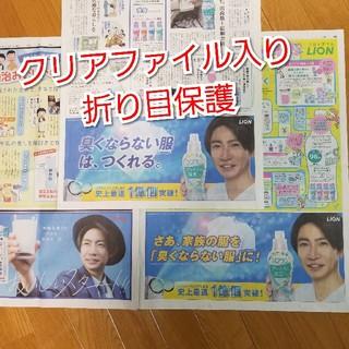 アラシ(嵐)の嵐 相葉雅紀 さん 3枚★読売新聞 広告(アイドルグッズ)