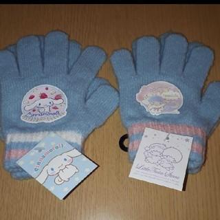 サンリオ(サンリオ)のサンリオ シナモンロール キラキラ 手袋 ブルー(手袋)