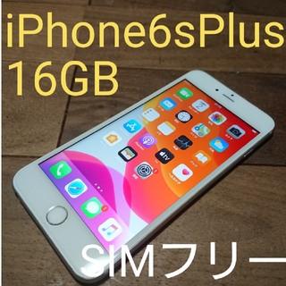 アイフォーン(iPhone)のSIMフリー液晶無傷iPhone6sPlus本体16GBシルバーau白ロム判定〇(スマートフォン本体)