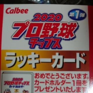 カルビー - Calbee ラッキーカード おまけ付き!