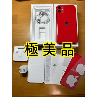 Apple - iPhone 11 (PRODUCT)RED 128 GB SIMフリー