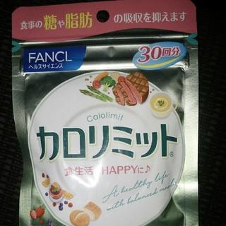 ファンケル カロリミット30日分