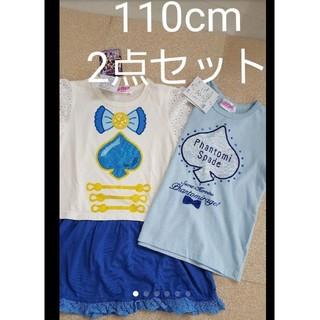 【新品】110cm サキちゃん2点セット ファントミラージュ