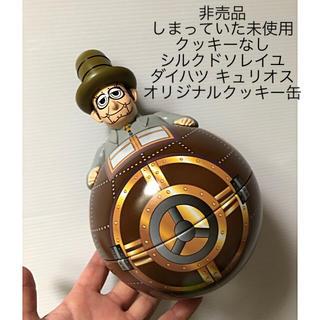 ダイハツ(ダイハツ)の非売品 しまっていた未使用 シルクドソレイユ KURIOS ダイハツ クッキー缶(小物入れ)