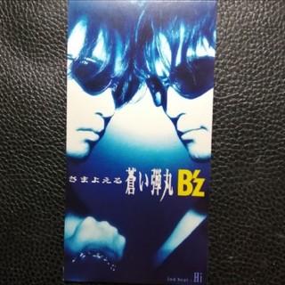 【送料無料】8cm CD ♪B'z♪さまよえる蒼い弾丸♪