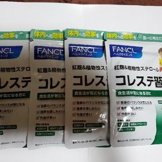 ファンケル(FANCL)の新品★FANCL【コレステ習慣】30日×4袋 送料無料A(ダイエット食品)