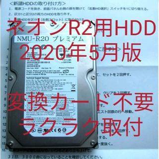 2020年5月版 BMB ネオンR2 ハードディスク 変換基板不要(その他)