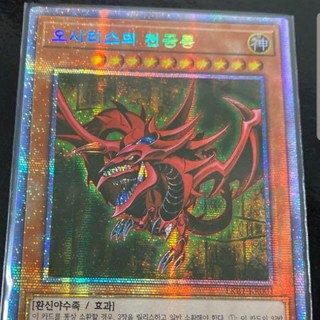遊戯王 - オシリスの天空竜 韓国シークレット