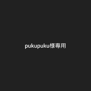 pukupuku様専用(TVドラマ)