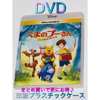 Disney - まとめてお得☆★くまのプーさん 完全保存版 DVD 市販プラスチックケース★☆