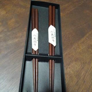 送料無料 江戸唐木箸 八角削り 夫婦箸セット(カトラリー/箸)