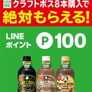 LINEポイントコードP1000(その他)