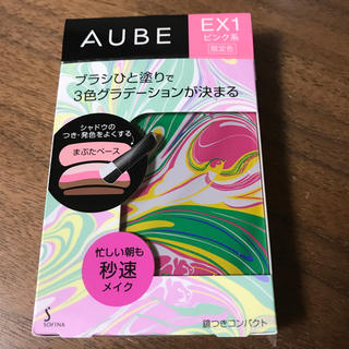 AUBE - 🛒 オーブ ブラシひと塗りシャドウ EX1 ピンク