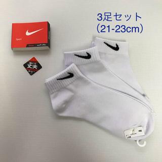 ナイキ(NIKE)の新品☆ NIKE ナイキ ソックス 靴下 3足組(21-23cm)(靴下/タイツ)