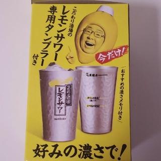 サントリー - 【非売品・新品未使用】SUNTORY こだわり酒場のレモンサワー専用タンブラー