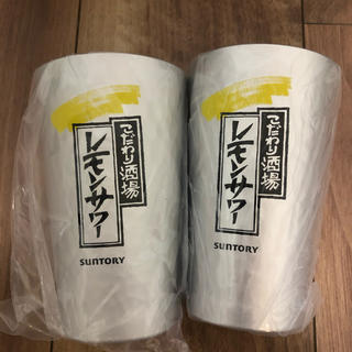 【2個セット】こだわり酒場のレモンサワー タンブラー 450ml 非売品