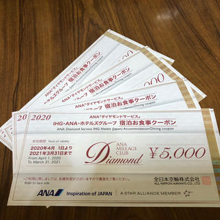 ANA ダイヤモンド会員 IHG・ANA ホテル 宿泊 お食事クーポン