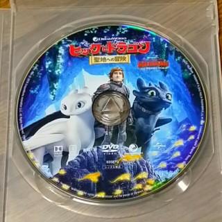 新品未使用 ヒックとドラゴン 聖地への冒険 DVDのみ(アニメ)