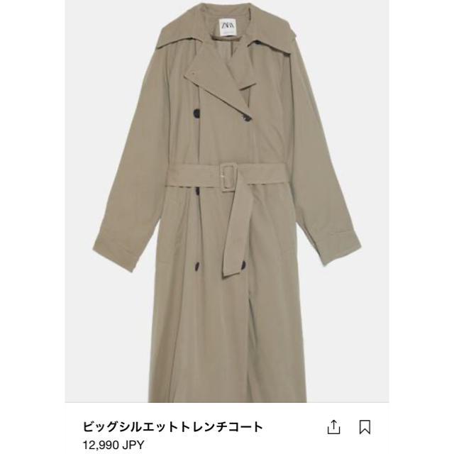 ZARA(ザラ)のZARA ビッグ シルエット トレンチ コート S レディースのジャケット/アウター(トレンチコート)の商品写真