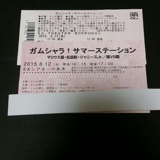 ジャニーズ チケット半券087