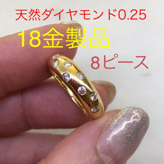 18金製品 天然ダイヤモンド8個付きリング