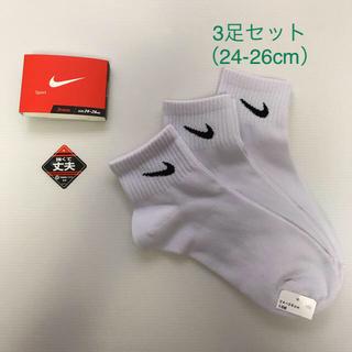 ナイキ(NIKE)の新品☆ NIKE ナイキ ソックス 靴下 3足組(24-26cm)(ソックス)