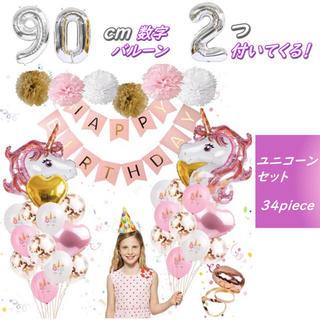 誕生日 飾り バルーン 飾り付けセット 選べる数字付き パーティ ユニコーン(その他)