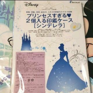ディズニー(Disney)のプリンセスすぎる 2個入る印鑑ケース 「シンデレラ」 ゼクシィ ノベルティー(キャラクターグッズ)